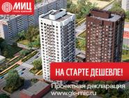 Сити-комплекс «Барбарис» Ограниченное предложение